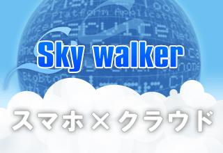 ソーシャルプラットフォーム「Skywalker」