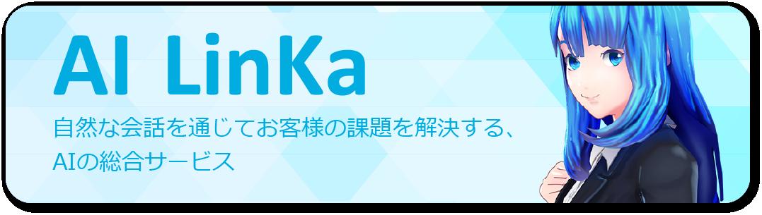 AI LinKa