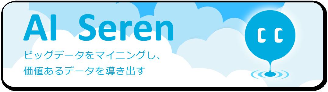 AI Seren