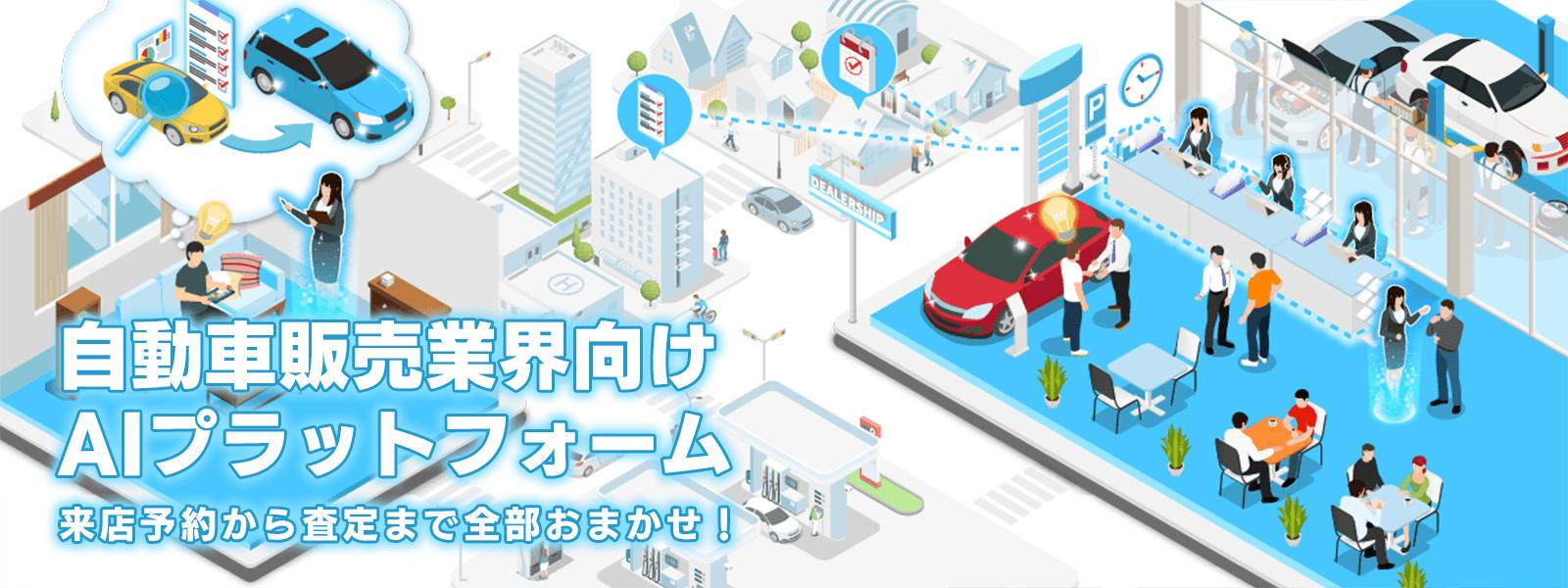 自動車販売業界向けAI