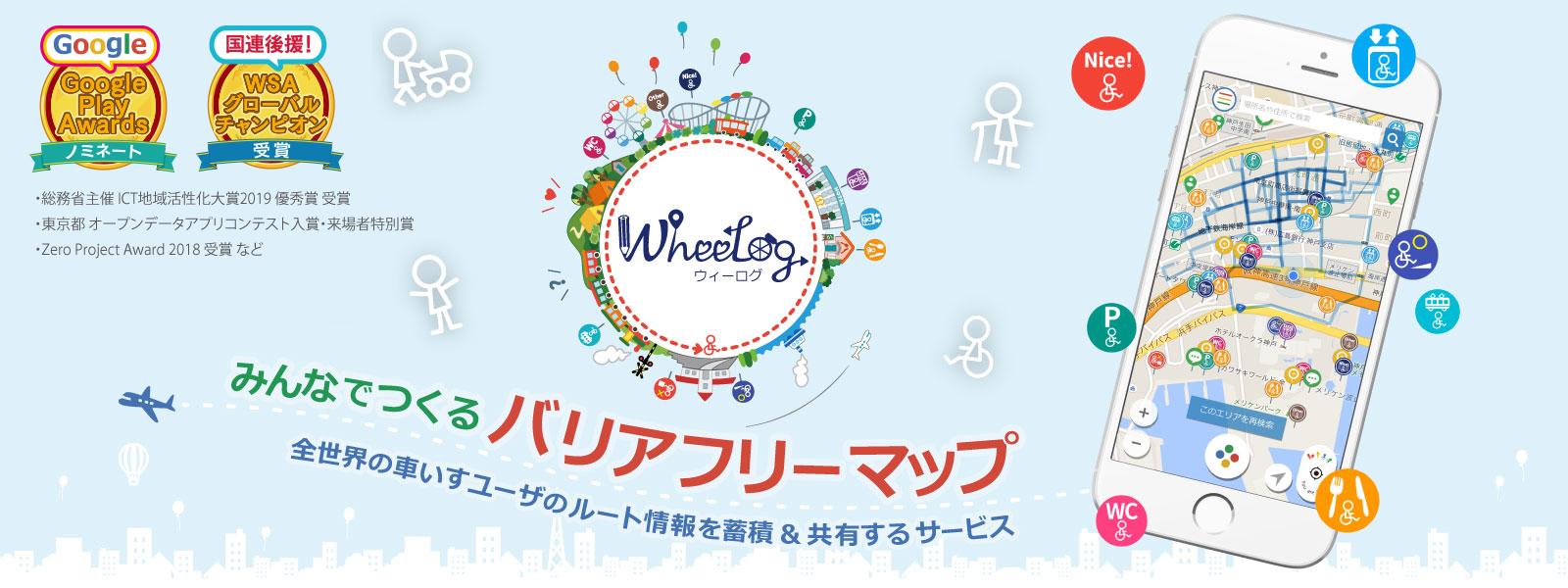 WheeLog! 「お店投稿」をしたり「走行ログ」をシェアして、バリアフリーな車いすマップをみんなで作ろう!