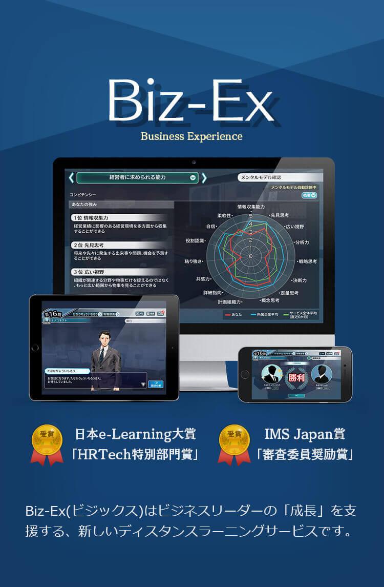 Biz-Ex ビジネスリーダーを育成する新しい形のe-ラーニング。