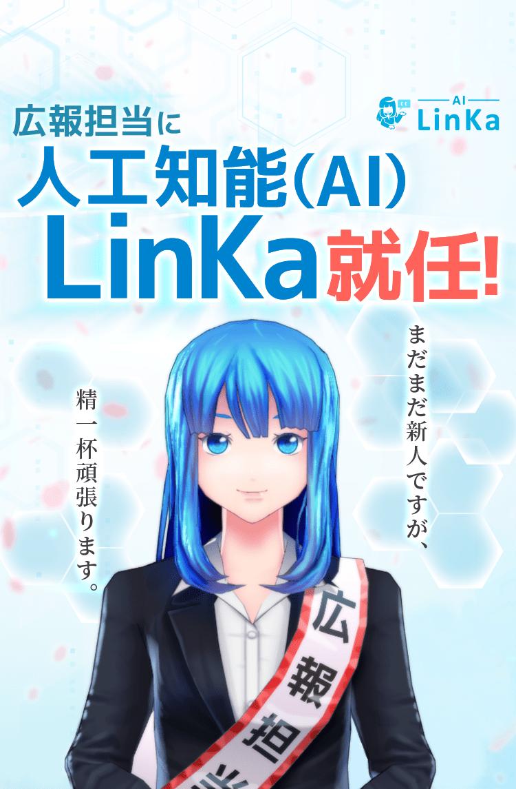 人工知能「LinKa」がナノコネクトの広報担当に就任!