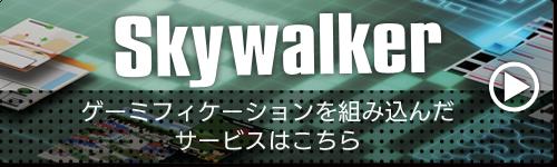 ソーシャルプラットフォーム「Sky walker」