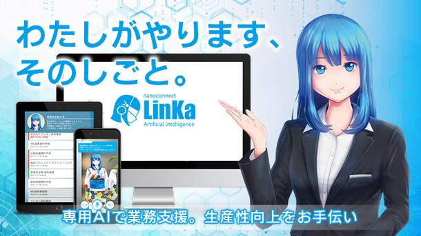 LinKa紹介