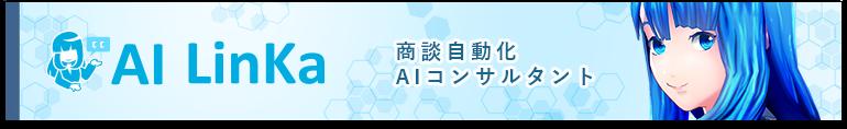 人工知能(AI)LinKa