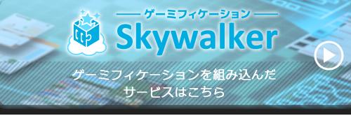ゲーミフィケーションパッケージ「Skywalker」