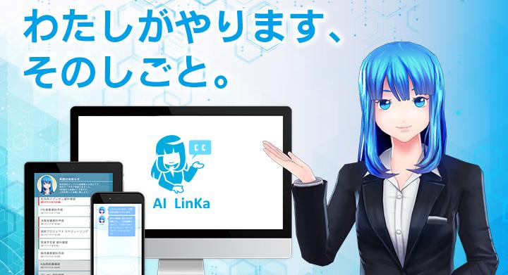 LinKaイメージ